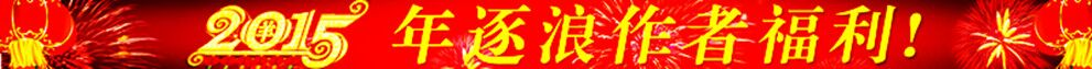逐浪网2015全新福利